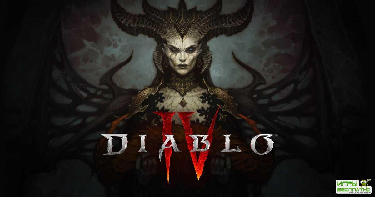 В Diablo 4 будет не полный сюжет