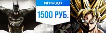 Большая распродажа в PS Store
