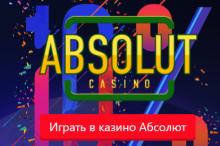 Бесплатные игры в Абсолют 777 казино