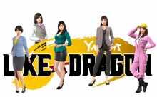 Женское население Yakuza: Like a Dragon