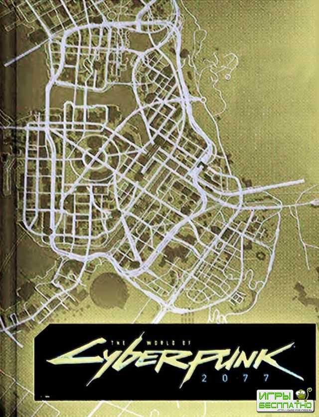 Карта игрового мира Cyberpunk 2077