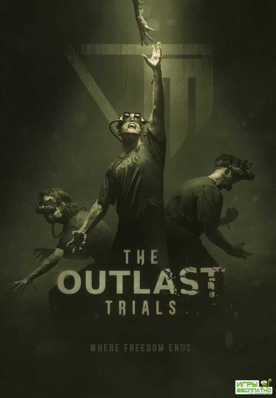 Состоялся анонс  The Outlast Trials