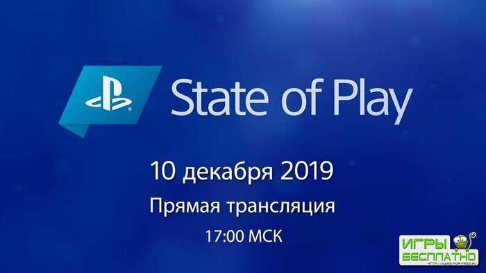 State of Play выйдет уже 10 декабря