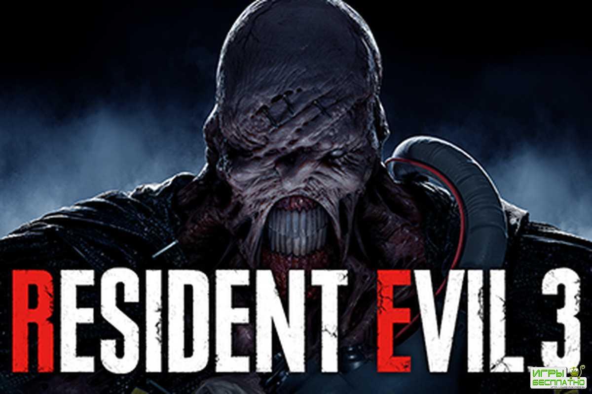 Появилась возможная дата релиза Resident Evil 3 Remake