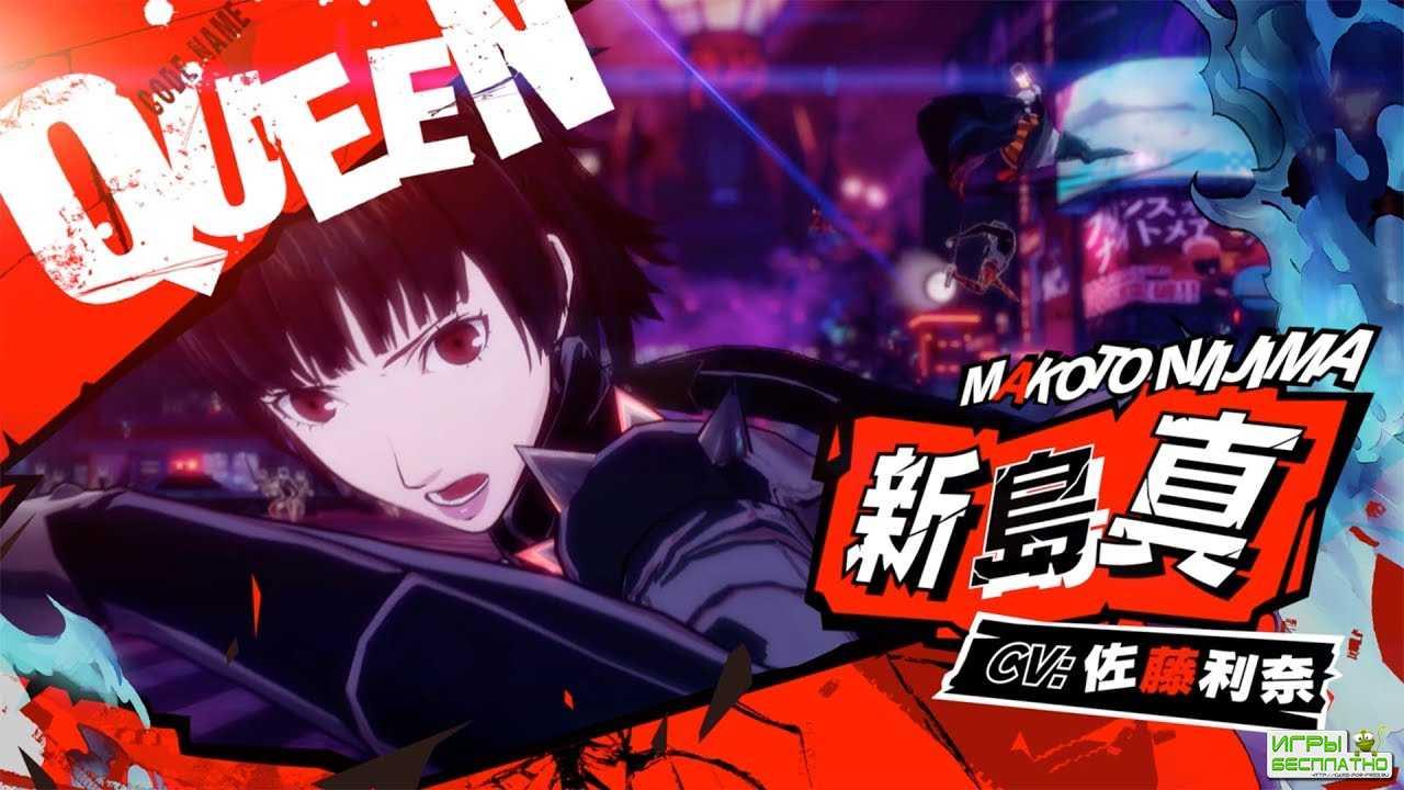 Королева на байке: Макото Ниидзима в персональном трейлере Persona 5 Scramb ...