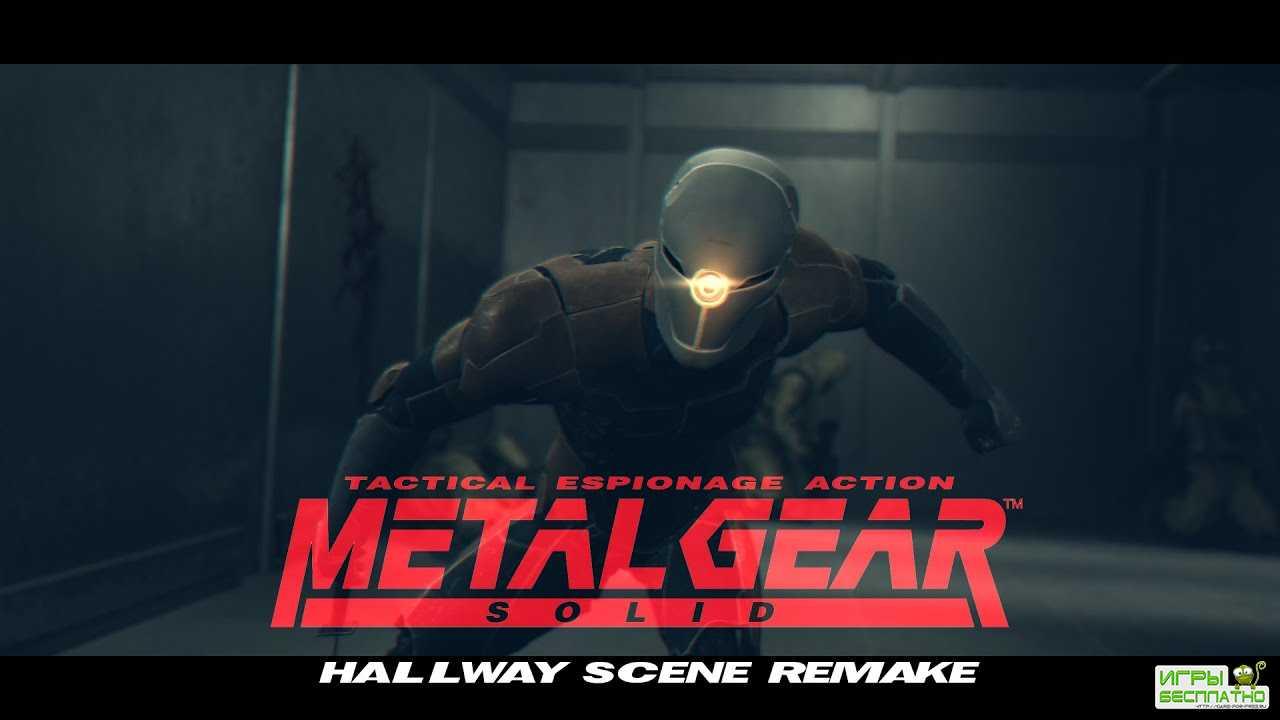 Konami на зависть – энтузиаст воссоздал сцену в коридоре из Metal Gear Solid