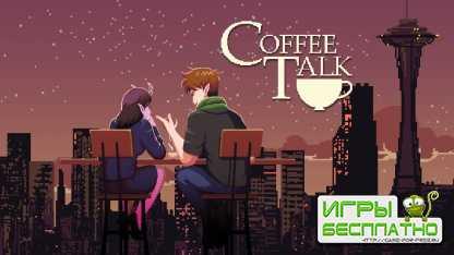 Coffee Talk, симулятор разговоров по душам в кофейне, выйдет 30 января