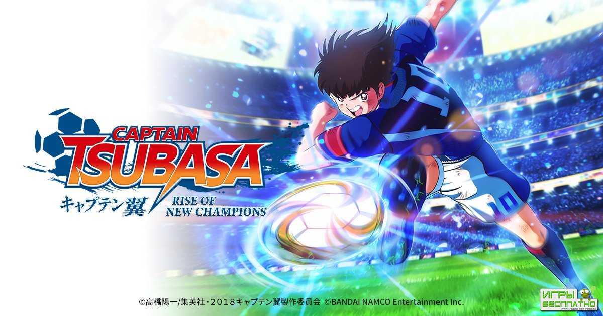 Футбол с суперумениями: Bandai Namco анонсировала Captain Tsubasa: Rise of New Champions
