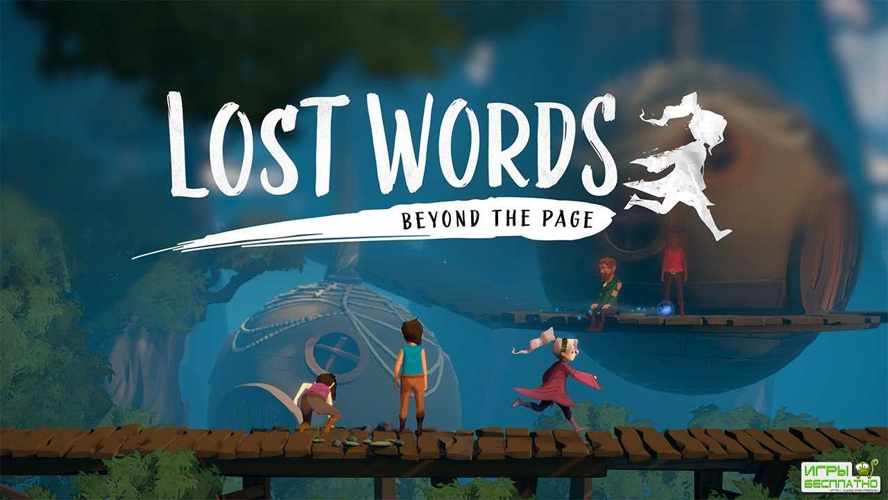 В ходе New York Video Game Awards 2020 показали новый трейлер Lost Words