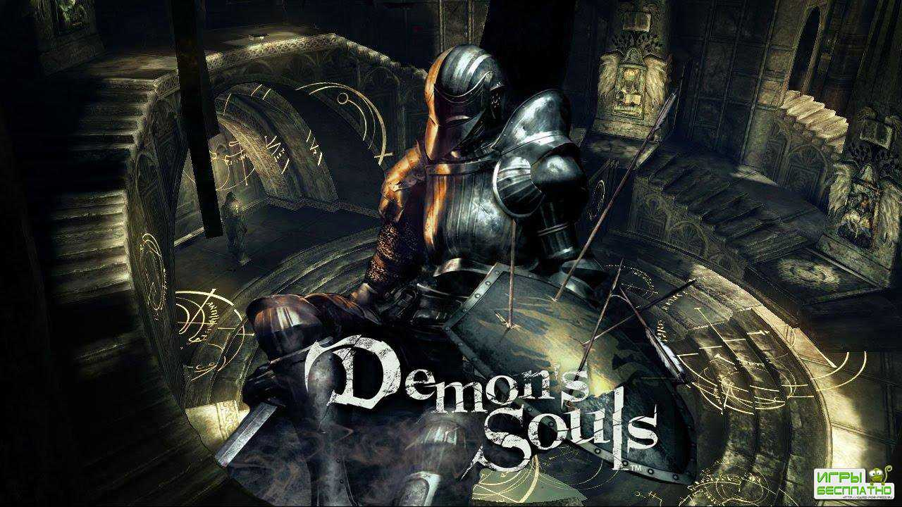 Demon's Souls получит ремейк