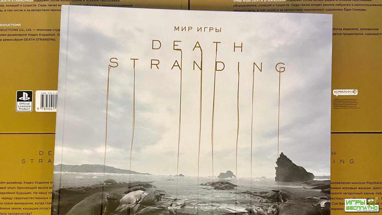 В России вышел артбук по Death Stranding
