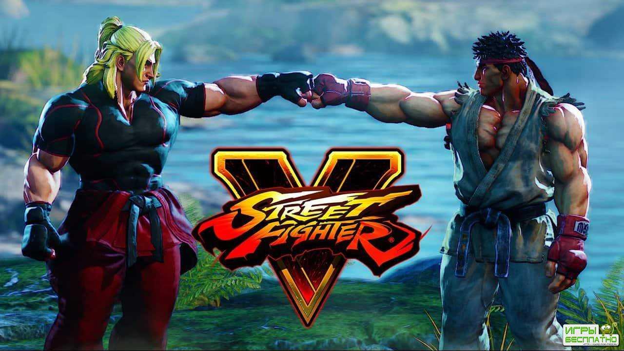Файтинг Street Fighter 5 на PC и PS4 стал бесплатным на неделю