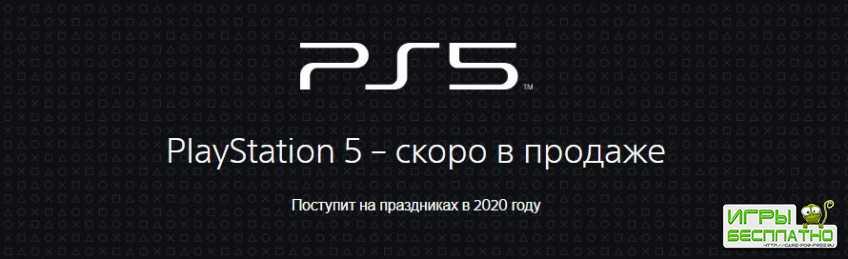 Sony открыла сайт PlayStation 5, где можно подписаться на рассылку новостей