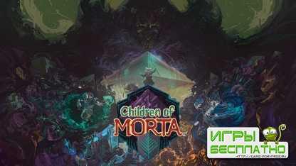 В Children Of Morta появился высокий уровень сложности