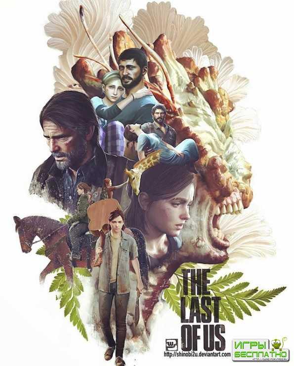 Фанат создал отличный постер The Last of Us, которым поделилась студия Naug ...