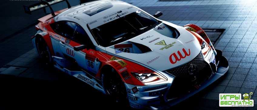 Новая часть  Gran Turismo будет работать в 240 ФПС