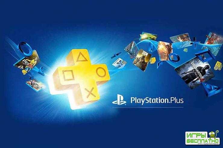 Подписывайся надолго – Sony снижает цену на PlayStation Plus в России, но е ...