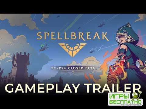 В анимешной королевской битве Spellbreak началось второе ЗБТ на PC и PS4