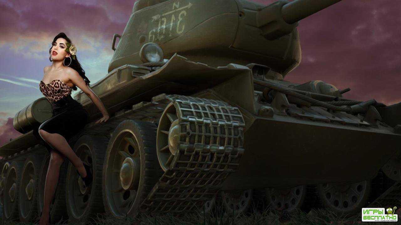 В World of Tanks играют только мужчины