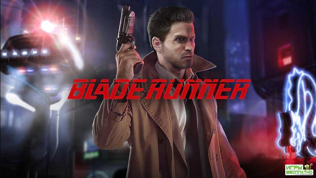 Анонсирован ремастер классической адвенчуры Blade Runner 1997 года
