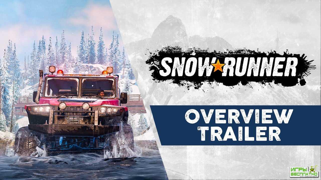 В обзорном трейлере SnowRunner показали сложнейшие участки дорог