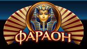 Хорошие игры в Фараон онлайн клубе