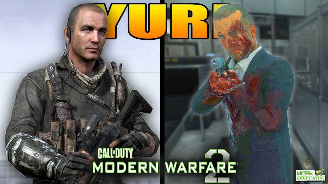 В ремастере Modern Warfare 2 скорректировали логическую дыру из Modern Warfare 3