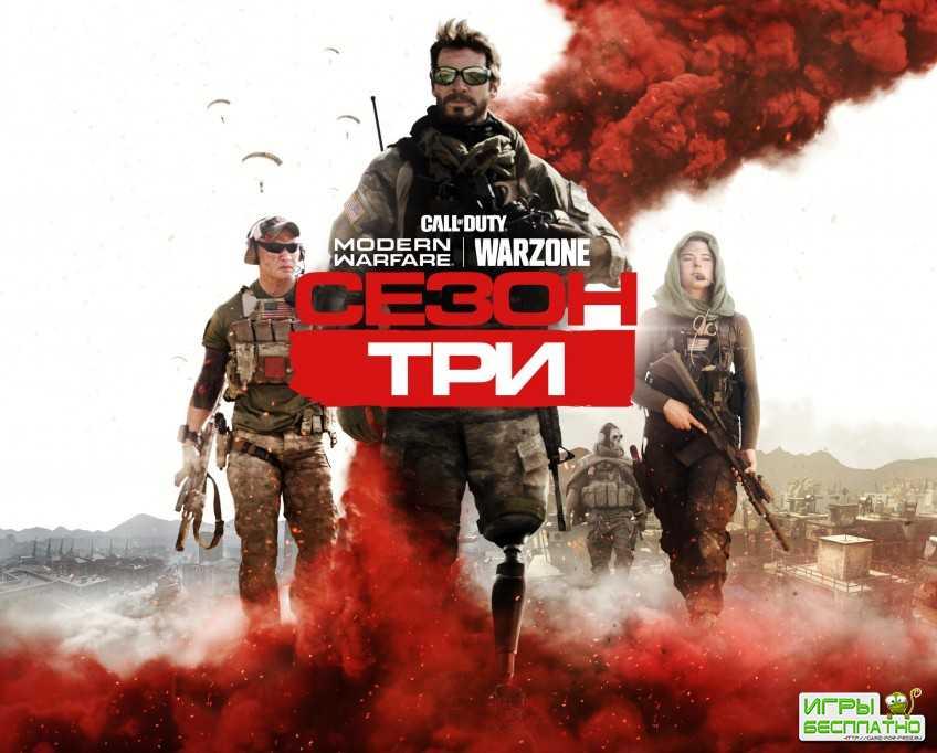 Официально: третий сезон Call of Duty: Modern Warfare начнётся 8 апреля