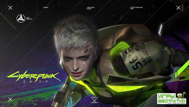 Cyberpunk 2077 на фан-артах