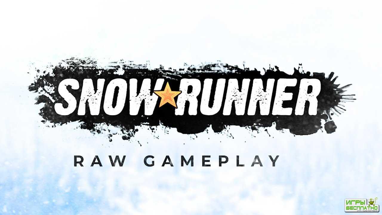 В демонстрации SnowRunner показали продвинутую симуляцию езды по бездорожью