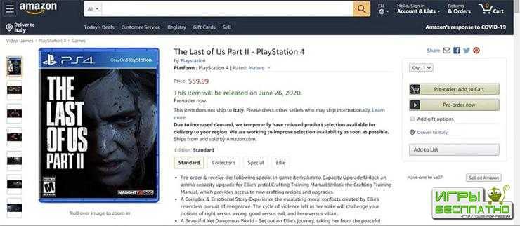 The Last of Us Part II может выйти в конце июня