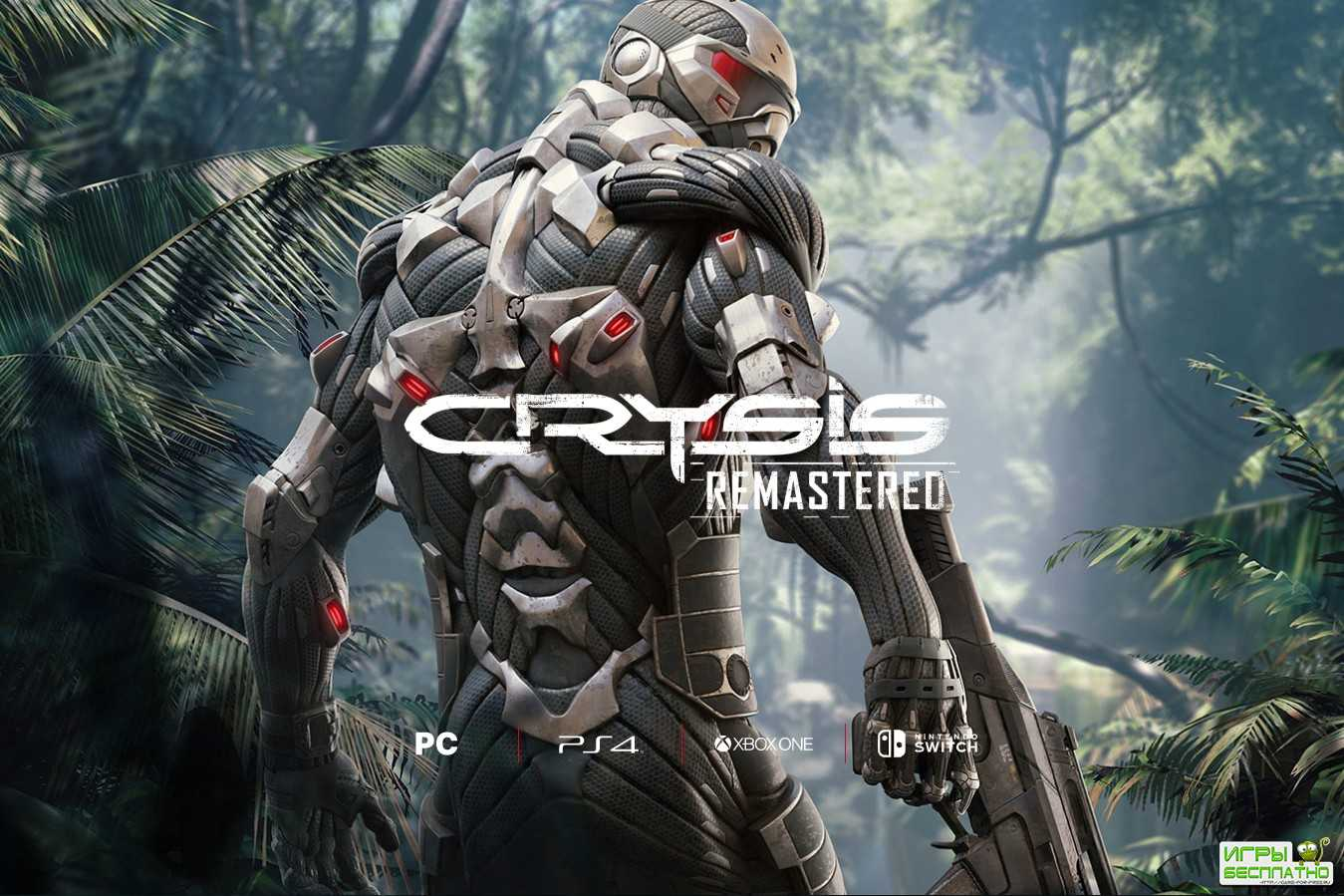 Crytek выпустила тизер Crysis Remastered