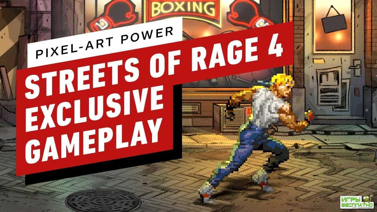 В новой демонстрации Streets of Rage 4 показали, как «пиксельные» персонажи избивают врагов под старомодную музыку