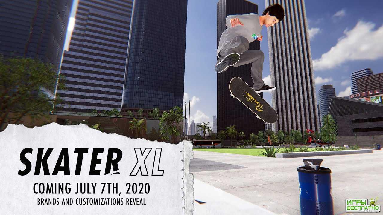 У Skater XL появилась дата релиза: 7 июля