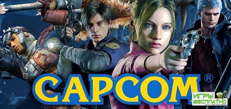 Capcom может отложить премьеры больших игр