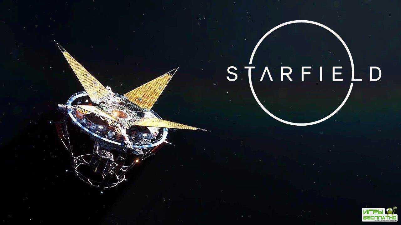 Официальный сайт Starfield обновился. Ждем презентации от Bethesda?