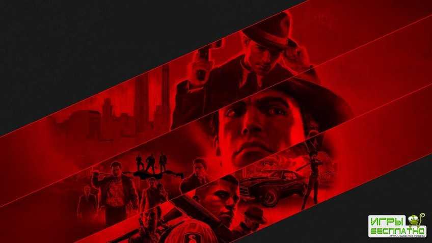 Стартовали продажи трилогии Mafia и предзаказы ремейка первой Mafia
