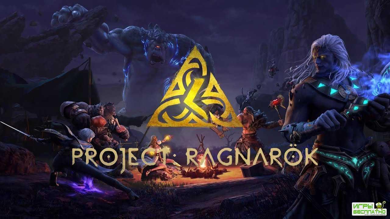 Анонсирована скандинавская экшен-RPG Project: Ragnarok для всех платформ