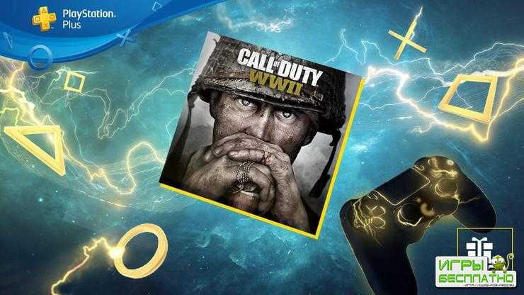 Call of Duty: WWII и Spider-Man заглянут в PlayStation Plus