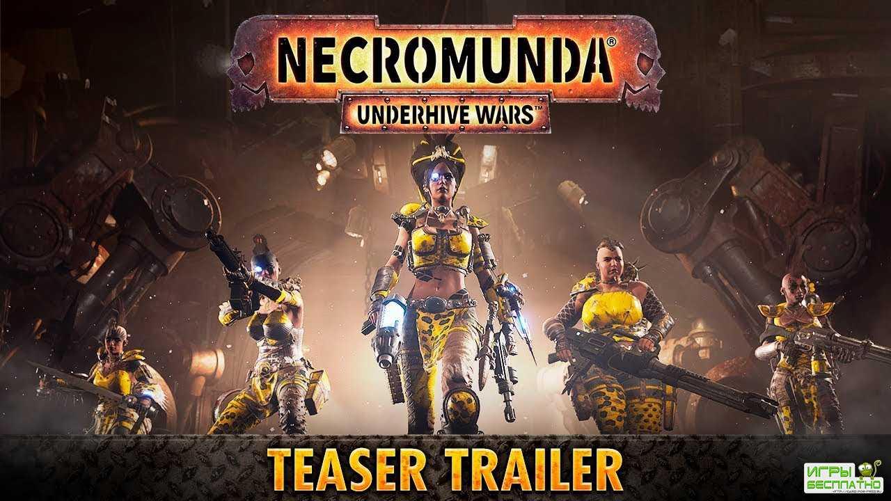 Релиз Necromunda: Underhive Wars состоится летом