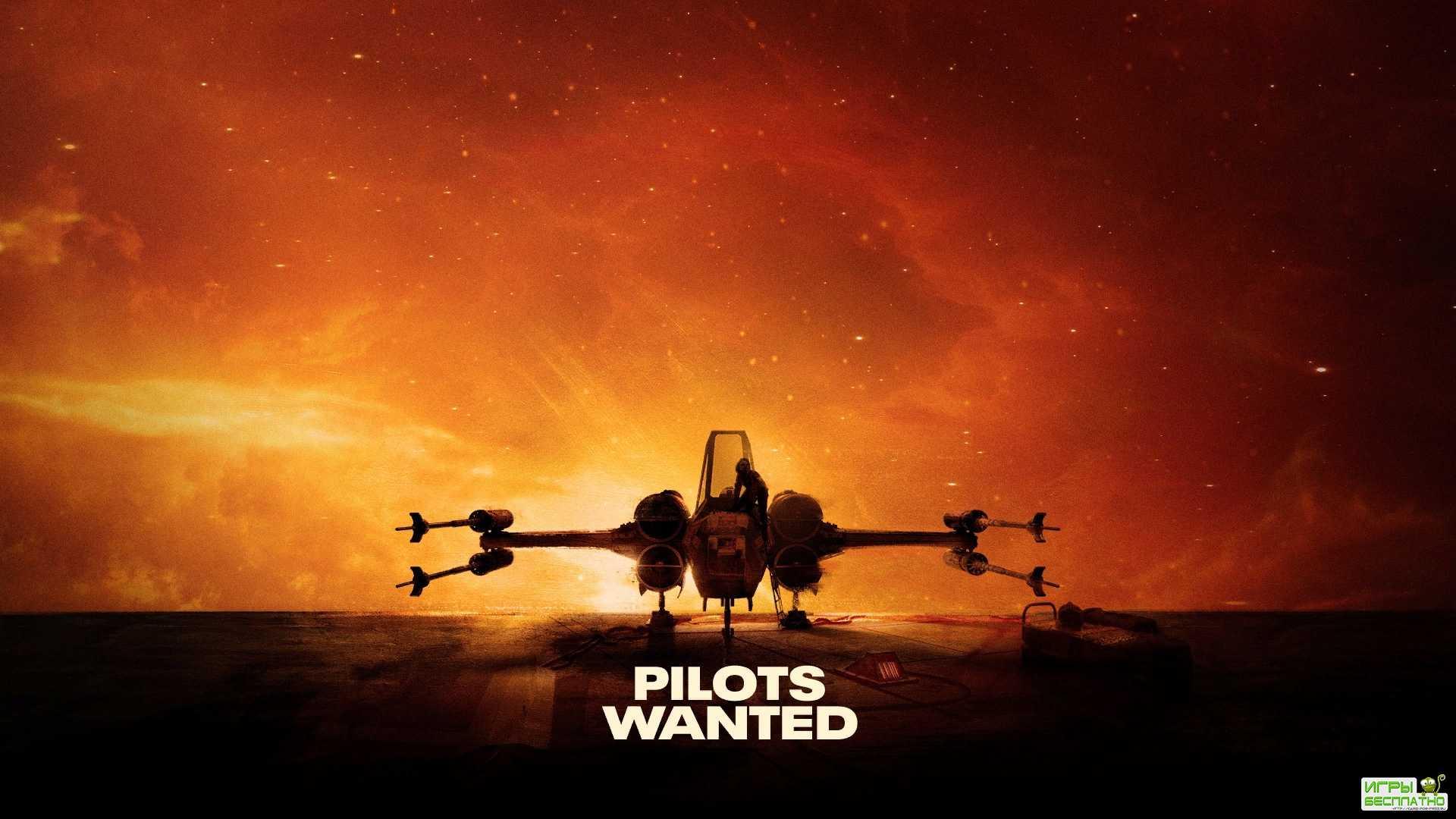 «Нужны пилоты»: свежий постер Star Wars: Squadrons