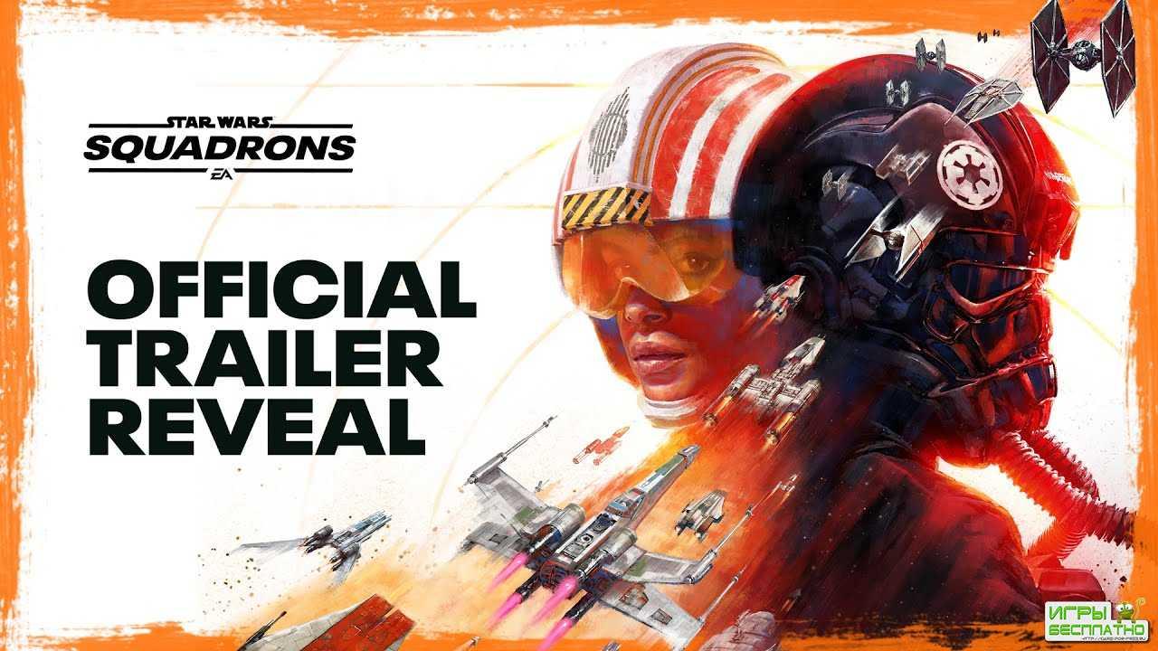 Дебютный трейлер, дата выхода, VR и кроссплей — премьера Star Wars: Squadro ...