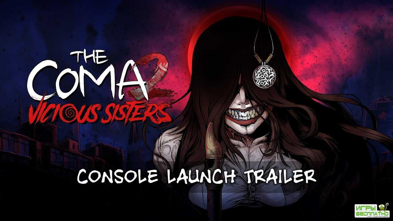 К консольному релизу The Coma 2 выпустили ещё один трейлер с живыми актёрами