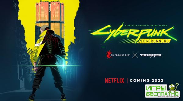 По мотивам Cyberpunk 2077 выпустят аниме для Netflix