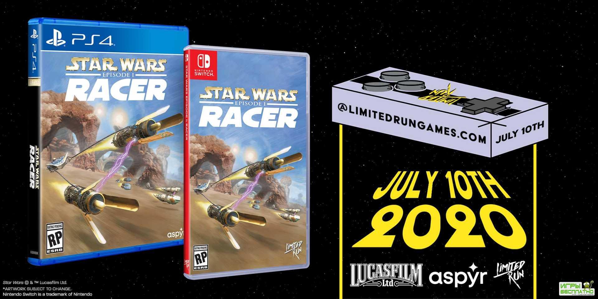 Star Wars Episode I: Racer получит ограниченное физическое издание для Swit ...