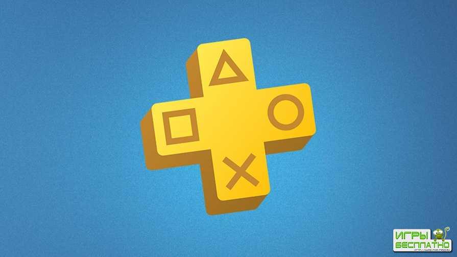 Игрок случайно продлил подписку PS Plus до 2031 года