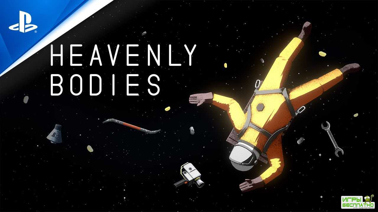 Heavenly Bodies выпустят на PlayStation 5 и PlayStation 4