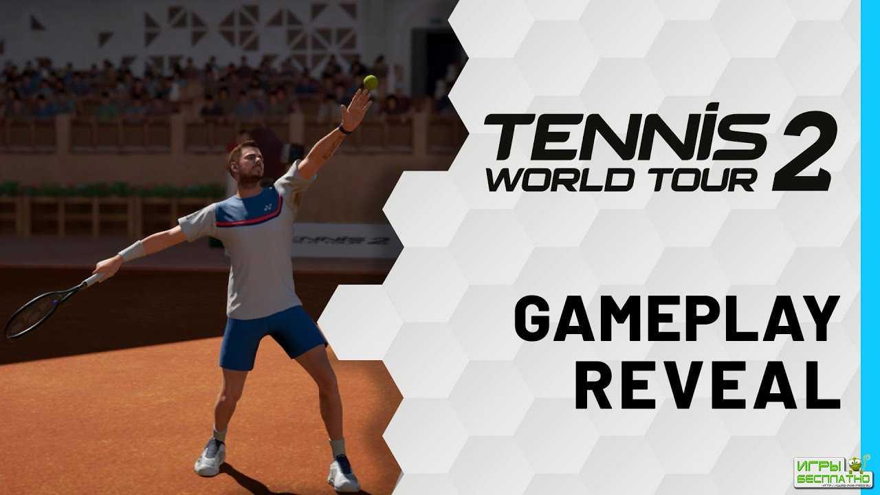 К Tennis World Tour 2 выпустили первый геймплейный трейлер