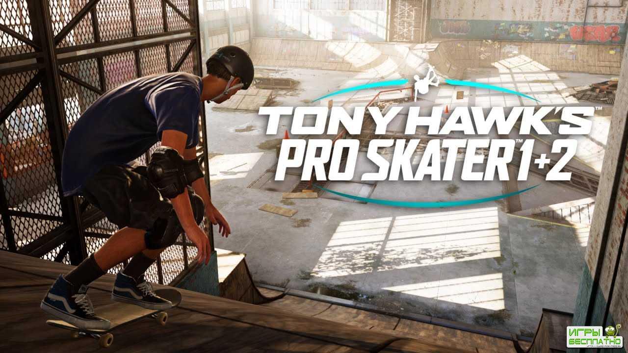 Tony Hawk's Pro Skater 1 + 2 – это только начало