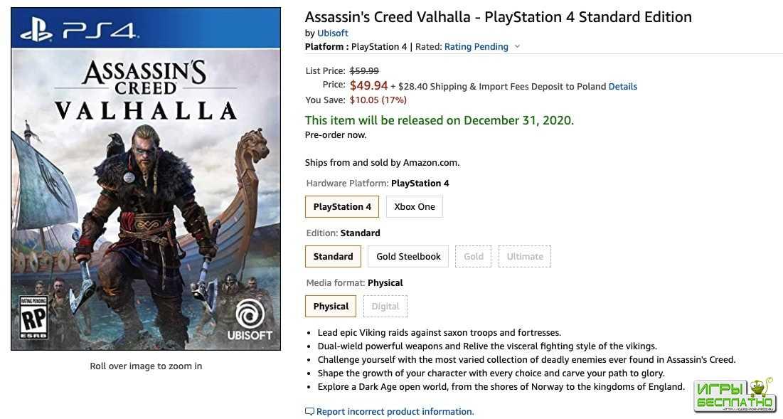 Диски Assassin's Creed Valhalla уже продают на Amazon со скидкой